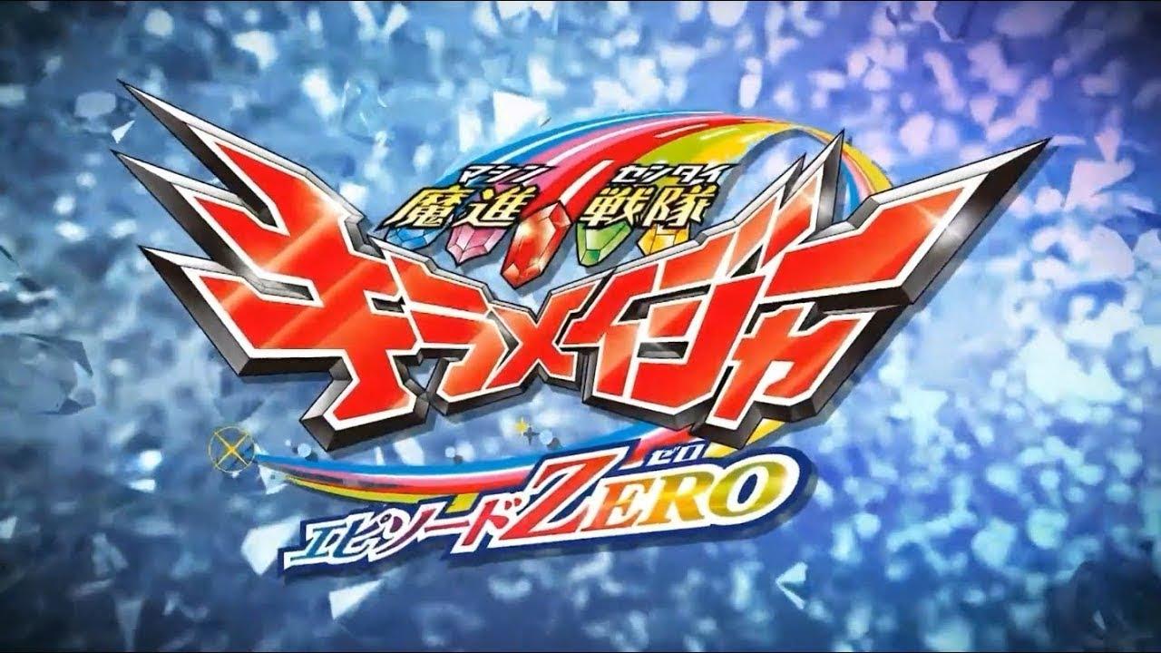 New Show Mashin Sentai Kirameiger Episode Zero Trailer