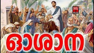 Malagamar Padi # Christian Devotional Songs Malayalam 2019 # Palm Sunday Songs