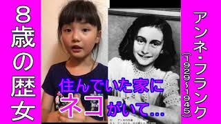 福岡市8歳の歴女が、アンネ・フランクについて語る、斬新な新企画。