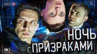 GhostBuster с Егором Кридом - Ночь с призраками? | ДИМА МАСЛЕННИКОВ | РЕАКЦИЯ