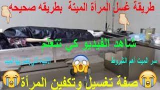 كيفية تغسيل المرأة الميتة وتكفينها يجب على كل امراه مسلمه انت تعلم كيف تغسيل الاموات