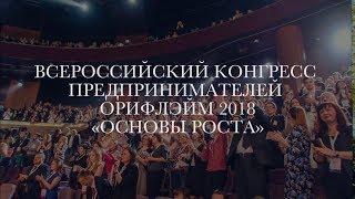 Всероссийский конгресс предпринимателей Oriflame-2018 «Основы роста»