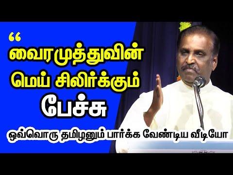 Every Tamil should see - Vairamuthu about Bharathiyar & Thamizh - Goosebumps Guarantee