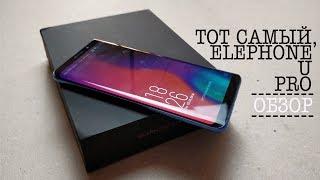 660 СНЭП, NFC, Б/П ЗАРЯДКА - Хотели такой китайфон?! Получите - Elephone U Pro! ОБЗОР по фактам.