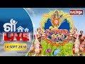 GAON LIVE 14 SEPT 2018 || Kalinga TV