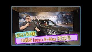 15周年 ISUZU D-MAX 限量版 STEALTH 短介绍