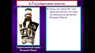 Презентация Государства и народы доколумбовой Америки