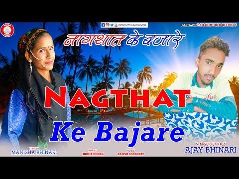 Nagthat Ke Bajare | Manisha Bhinari & Ajay Bhinari | New Jaunsari Song 2018 | PahariWorld Records