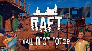 Raft │  Наш плот готов