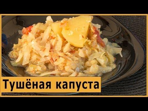 Капуста в мультиварке - рецепты с фото на  (40