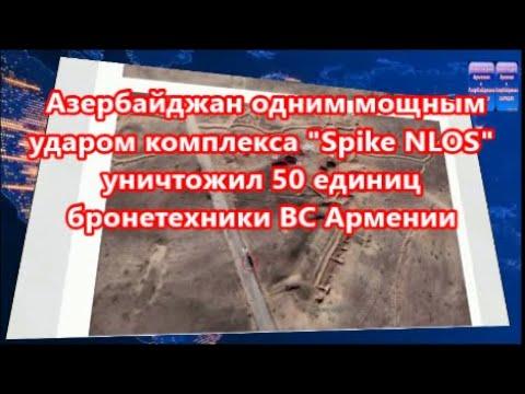 Появились спутниковые снимки разгрома армянской армии в Карабахе