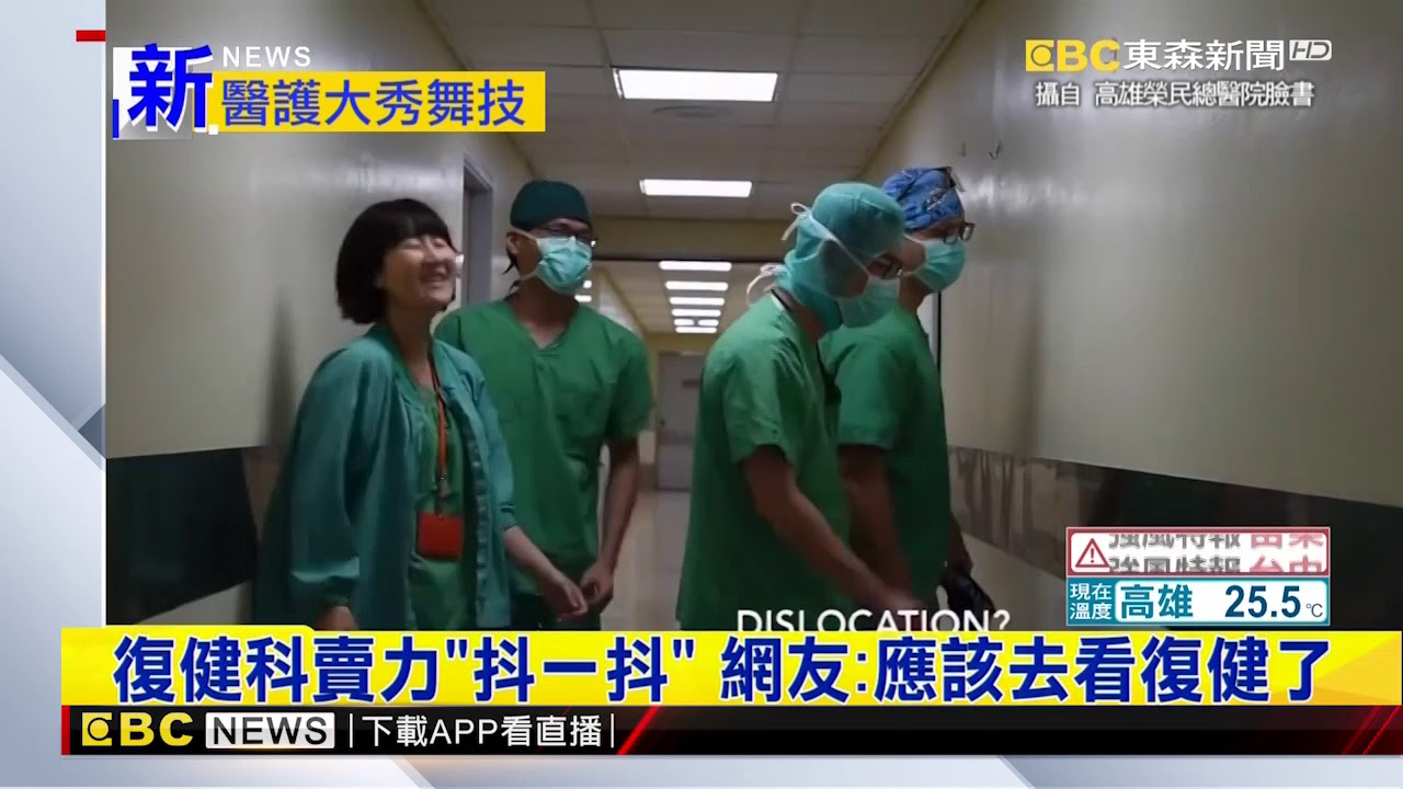 高雄榮總跳「抖肩舞」 網友病友看了都笑了