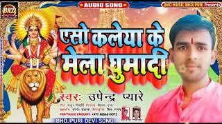 bhojpuri devotional mp3 songs best bhojpuri mp3 song
