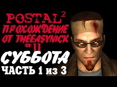 Postal 2 AWP-Delete Review Прохождение ► Блюющие в терновнике ►#1