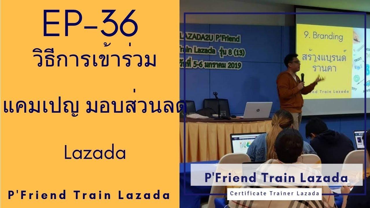 EP-36 วิธีสร้างแคมเปญมอบส่วนลด Update Lazada 2019