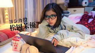 黒猫チェルシーの最新楽曲『ベイビーユー』が、 綿矢りさ原作、松岡茉優...