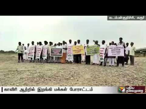 Cauvery river Sand mining scandal in Karur