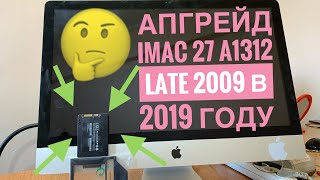 апгрейд iMac 27 A1312 Late 2009 в 2019 году