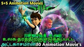 5+5 Best Animation Tamil Dubbed Movies Watch in tamil | Jillunu oru kathu