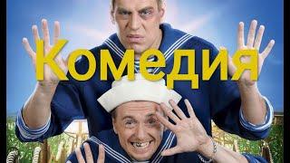Смешной фильм, комедия всех времен, Русские комедии новинки