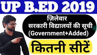 UP B.ED ALL GOVERNMENT AND AIDED COLLEGE LIST 2019 | UP B.ED RESULT 209 | UP B.ED ANSWER KEY 2019