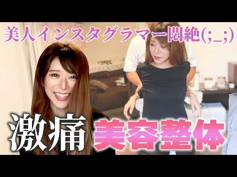 【脚やせ・骨盤矯正】美人インスタグラマー悶絶!美容整体師のマッサージ術