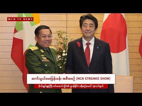 မြန်မာ့တပ်မတော် အဆင့်မြှင့်ရေး ဂျပန်