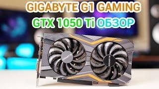 Gigabyte GTX 1050 Ti G1 Gaming - САМЫЙ ПОДРОБНЫЙ ОБЗОР