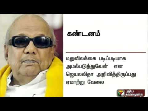 DMK leader Karunanidhi condemns police action against protesters
