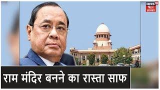 Ayodhya Verdict |  पांच जजों की सहमति से फैसला आया, विवादित ढांचे की जमीन हिंदुओं को