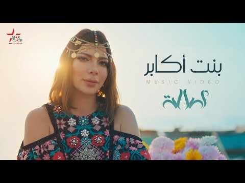 assala bent akaber official music video أصالة بنت أكابر