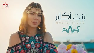 Assala - Bent Akaber [Official Music Video] | أصالة - بنت أكابر