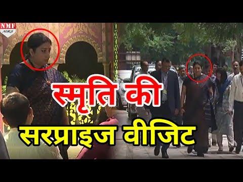 Smriti Irani दिखी Action Mode में, Prasar Bharti के Office का किया Surprise Visit