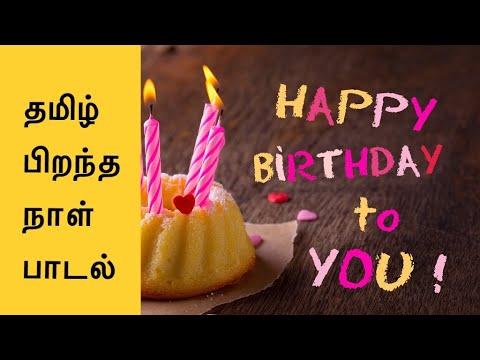 Tamil Birthday Song Happy Birthday Song In Tamil Shivani Singing Birthday Song Youtube
