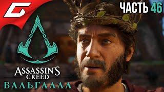 ПЛЕТЁНЫЙ ЧЕЛОВЕК ➤ ASSASSIN'S CREED: Valhalla \ Вальгалла ➤ Прохождение #46