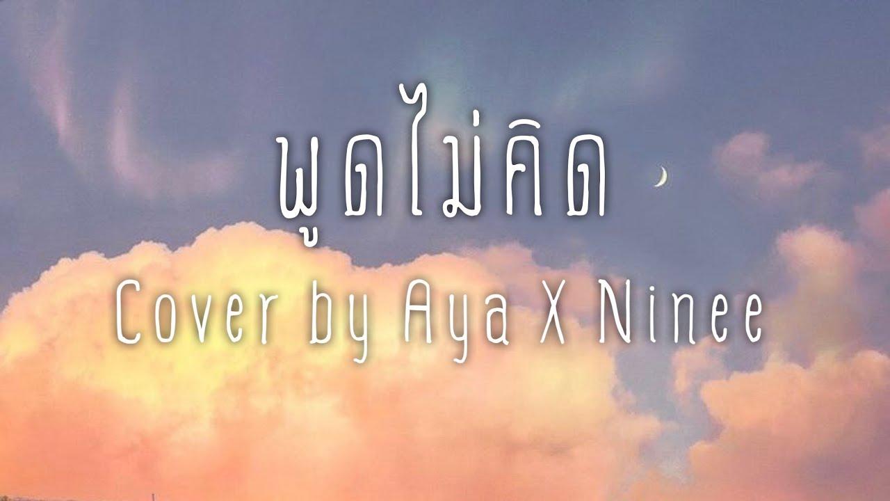 พูดไม่คิด - Cover by Aya X Ninee