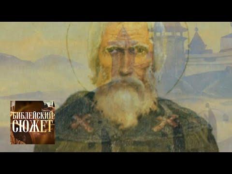 Сергий Радонежский. Пресвятая Троица / Библейский сюжет / Телеканал Культура