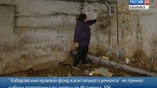 Вести-Хабаровск. Капитальный ремонт многоквартирного жилья
