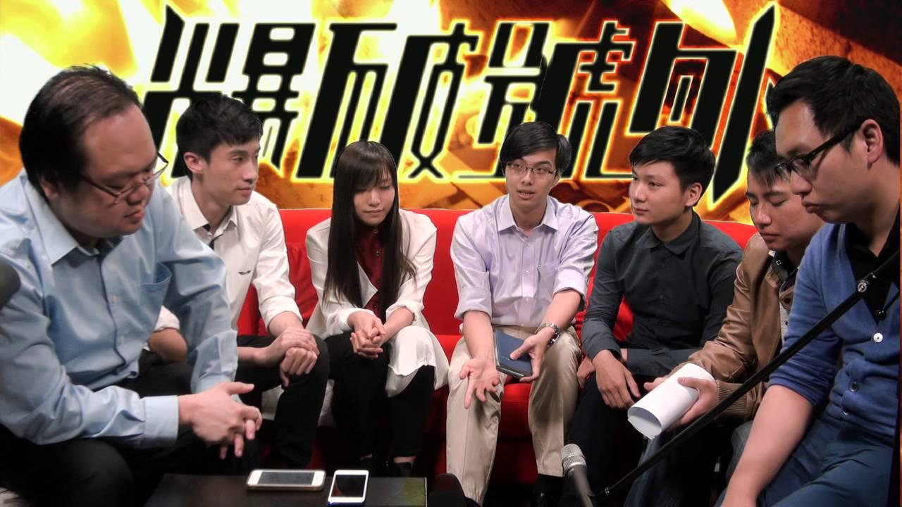 游蕙幀:香港要自治/ 陳家駒:我反大臺〈爆破號外〉2015-04-25 d - YouTube