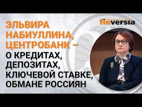 Эльвира Набиуллина, Центробанк - о кредитах, о депозитах, о ключевой ставке, об обмане россиян