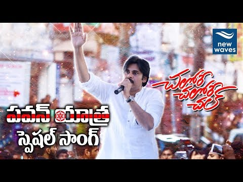 Pawan Kalyan Yatra Special Song | Janasena Party | New Waves