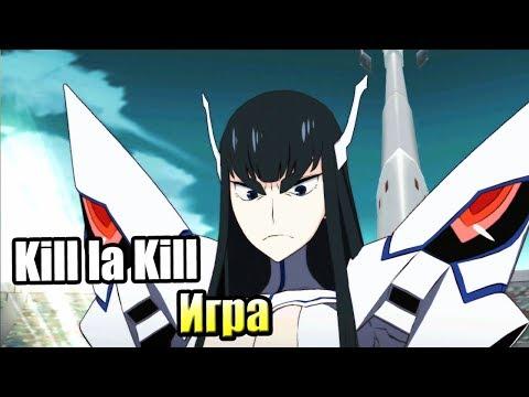 Kill La Kill The Game IF #1 — Новый Файтинг по Аниме {Switch} прохождение часть 1