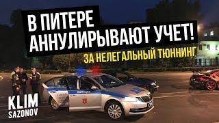 Klimsazonov - 12.5.1 В Питере Снимают С Учета + Много Всяких Новостей