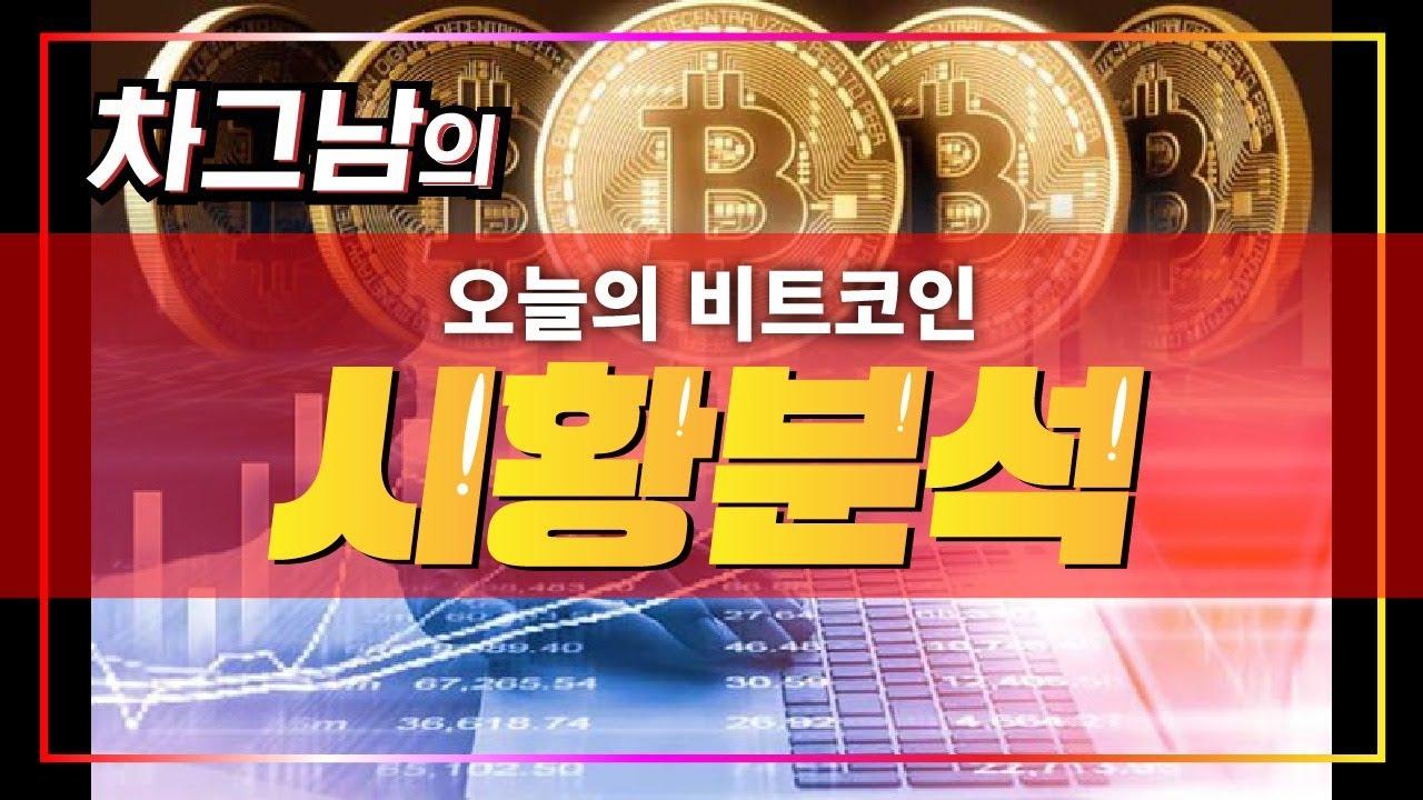 📢0710 저녁 🌈비트코인 또 지겨운 주말장~ 📈#비트코인 #리플 #이오스 #이더리움 #bitcoin #bitcoin #比特币 #ビットコイン