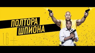«Полтора шпиона» — фильм в СИНЕМА ПАРК
