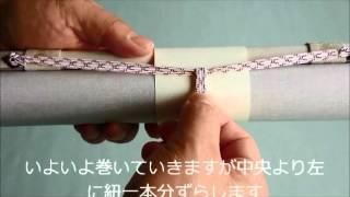 掛け軸のしまい方、紐の結び方