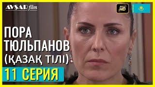 Пора тюльпанов 11 серия Қазақ тілі