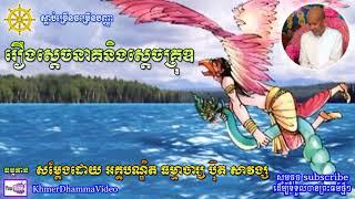 រឿងស្ដេចនាគនិងស្ដេចគ្រុឌ - ប៊ុត សាវង្ស - Buth Savong - Khmer Dhamma Video