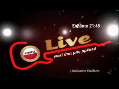 N. Portokaloglou - N. Bofiliou - St. Drogosis @ Amstel Live 31.12.2011 - Trailer