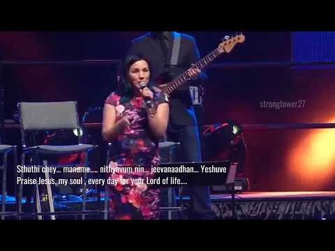 Sthuti Chey Maname.. Malayali singers (Urbana : US)